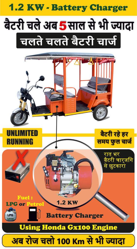 e-rickshaw2lg